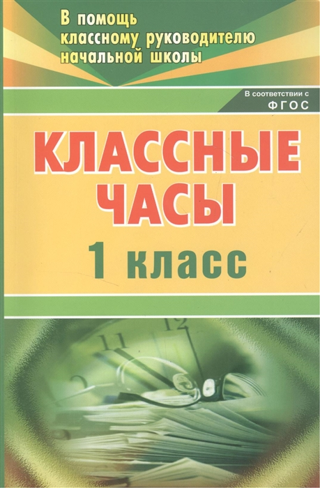 Попова Г. Классные часы 1 класс Издание 2-е все цены