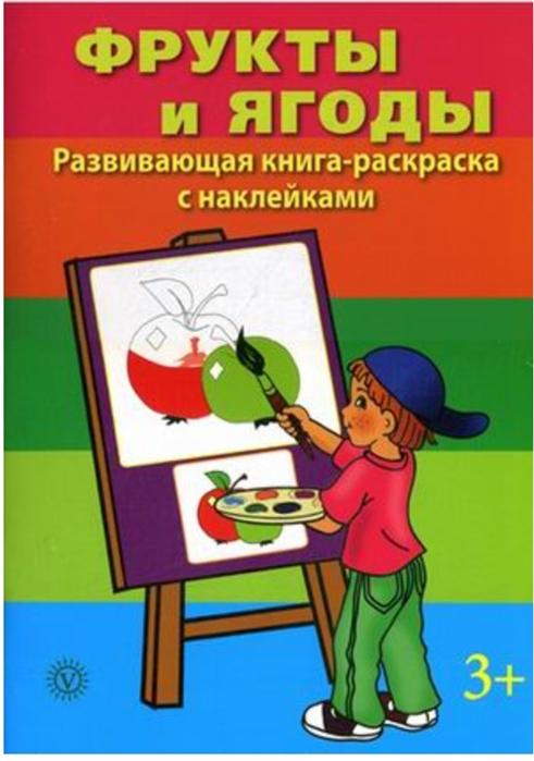 Смирнова М. (ред.) Фрукты и ягоды Развивающая книга-раскраска с наклейками