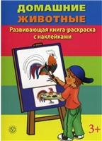 Домашние животные. Развивающая книга-раскраска с наклейками