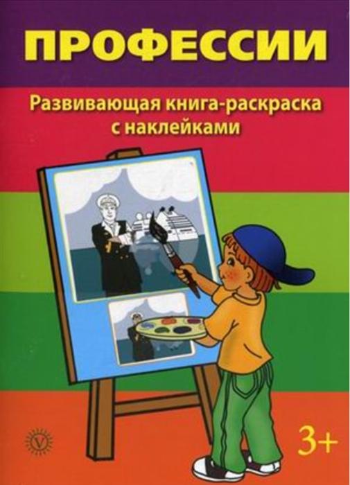 Смирнова М. (ред.) Профессии Развивающая книга-раскраска с наклейками