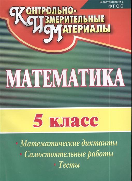 Полтавская Г. Математика 5 класс Математические диктанты самостоятельные работы тесты