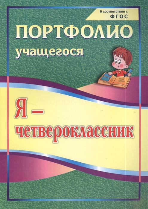 Осетинская О. Я - четвероклассник Портфолио учащегося Издание 2-е