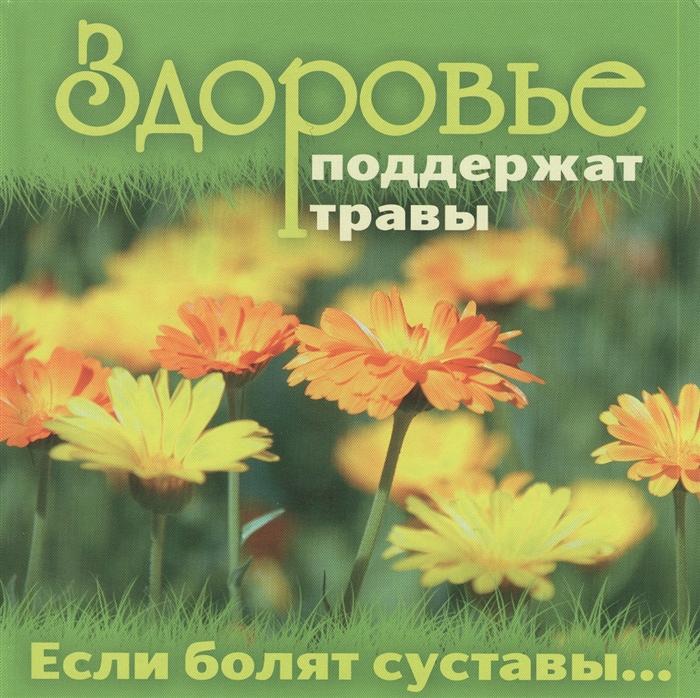 Здоровье поддержат травы Если болят суставы
