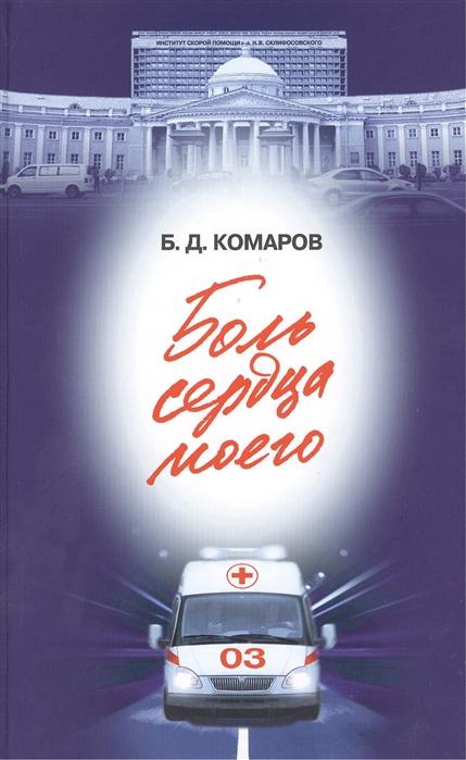 купить Комаров Б. Боль сердца моего Записки директора НИИ им Склифосовского онлайн