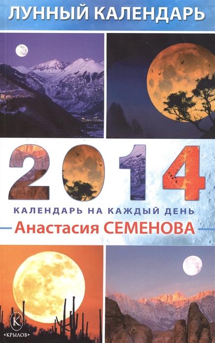 Семенова А. Лунный календарь на 2014 год семенова анастасия николаевна лунный календарь на 2009
