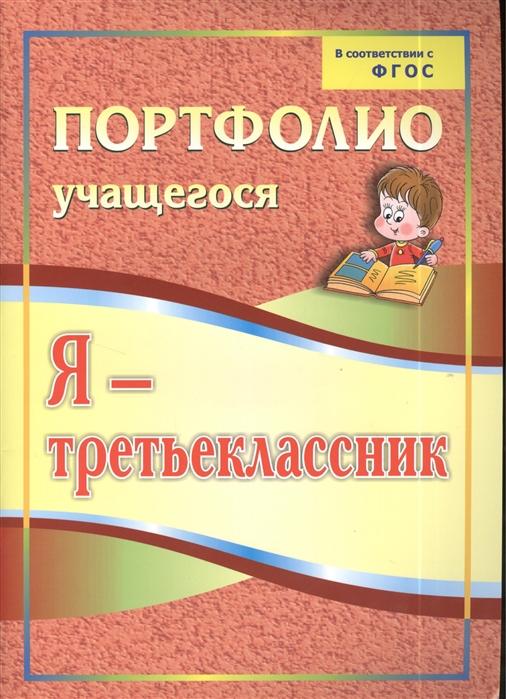 Осетинская О. Я - третьеклассник Портфолио учащегося