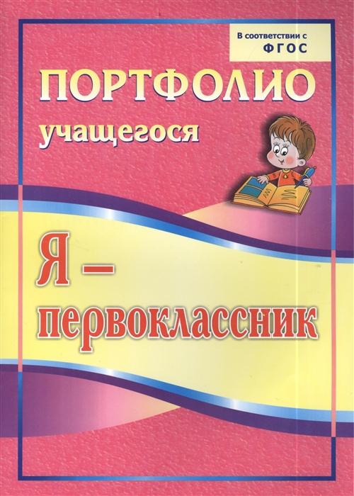 Осетинская О. Я - первоклассник Портфолио учащегося Издание 3-е