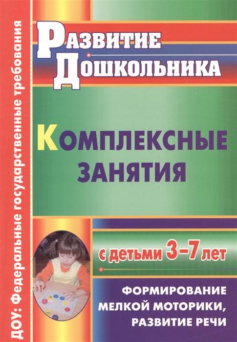 Стефанова Н. Комплексные занятия с детьми 3-7 лет Формирование мелкой моторики развитие речи цена