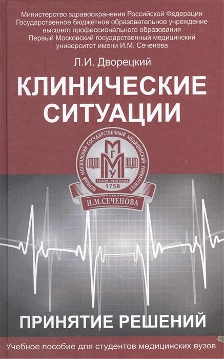 Дворецкий Л. Клинические ситуации Принятие решений Учебное пособие цена