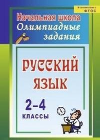 цены Родионова Т. Русский язык 2-4 классы Олимпиадные задания