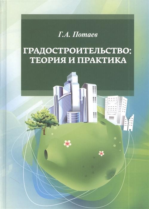 Потаев Г. Градостроительство Теория и практика актерское мастерство теория и практика