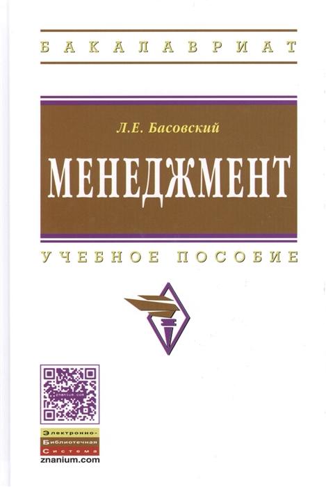 Басовский Л. Менеджмент Учебное пособие Второе издание переработанное и дополненное