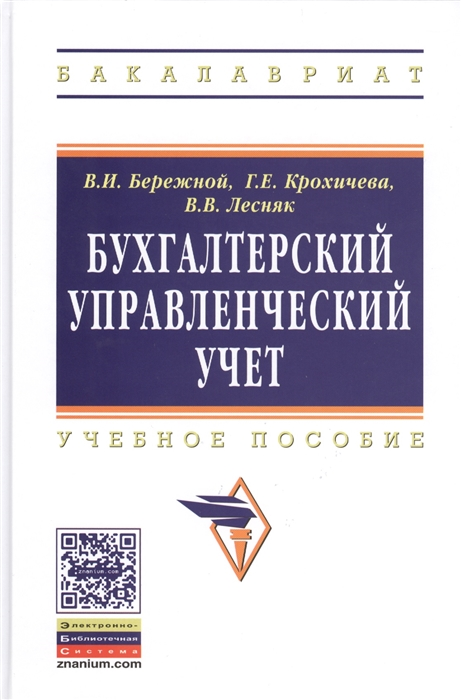 Бухгалтерский управленческий учет Учебное пособие