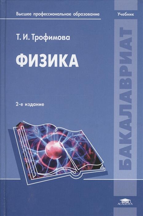 Физика Учебник 2-е издание переработанное и дополненное