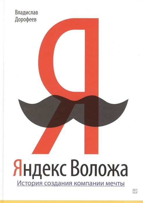Дорофеев В. Яндекс Воложа История создания компании мечты яндекс