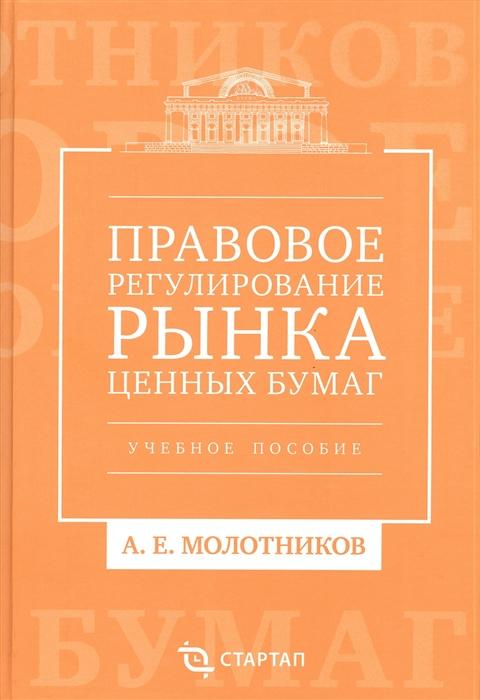 Молотников А. Правовое регулирование рынка ценных бумаг Учебное пособие