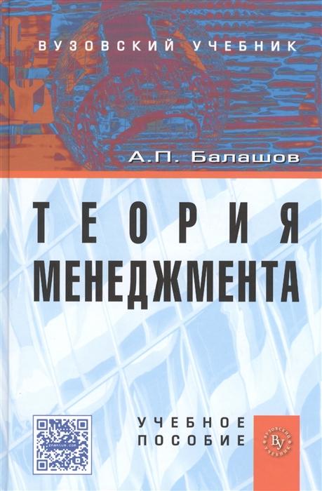 Балашов А. Теория менеджмента Учебное пособие недорого