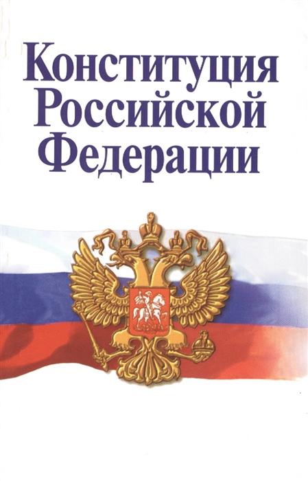 Страшун Б. Конституция Российской Федерации Официальный текст с поправками Историко-правовой комментарий