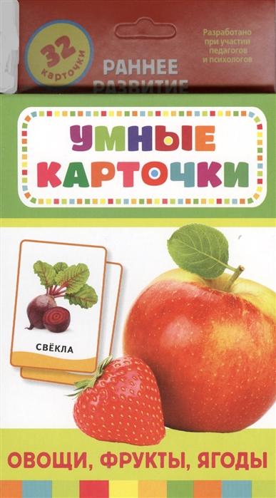 Гуричева Е. (ред.) Овощи фрукты ягоды Развивающие карточки развивающие карточки фрукты овощи ягоды и грибы