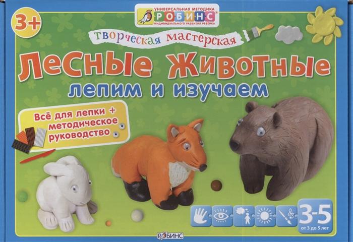 Борисова В. Лесные животные Лепим и изучаем Творческая мастерская игрушка лесная мастерская изучаем цвета и фигуры 465208