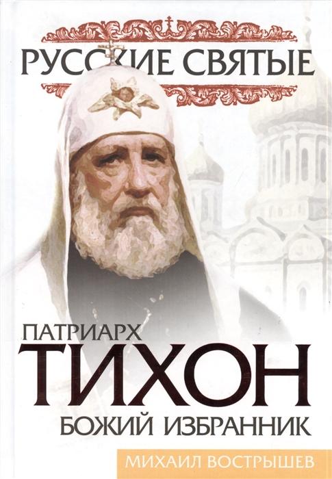 Фото - Вострышев М. Патриарх Тихон Божий избранник избранник божий