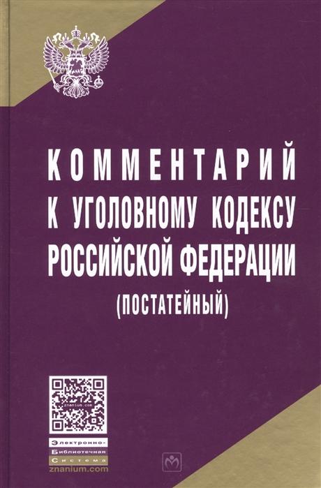 Иногамова-Хегай Л. (ред.) Комментарий к Уголовному кодексу Российской Федерации постатейный недорого
