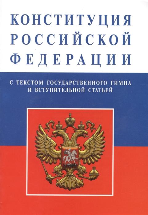 Конституция Российской Федерации с текстом государственного гимна и вступительной статьей