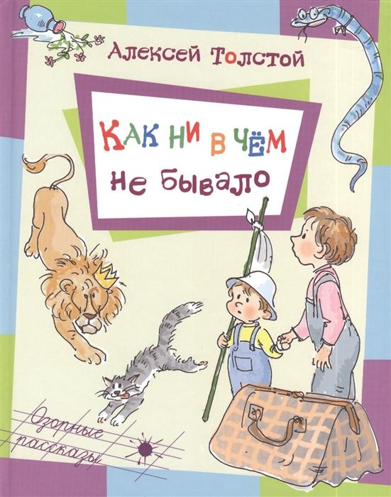 Как ни в чем не бывало, Энас-Книга, Проза для детей. Повести, рассказы  - купить со скидкой