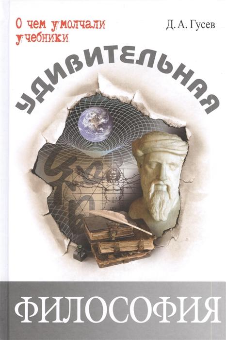 Гусев Д. Удивительная философия
