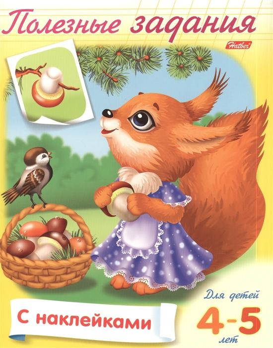 цена на Султанова М. Полезные задания Для детей 4-5 лет Белочка с грибочком Раскраска-книжка с наклейками