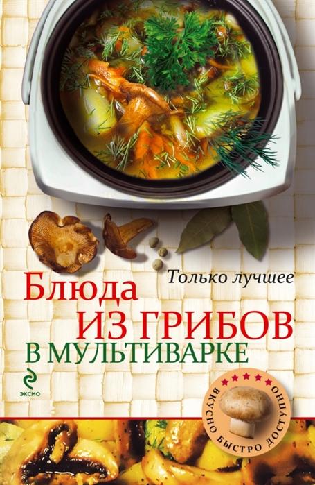 Савинова Н. Блюда из грибов в мультиварке Самые вкусные рецепты