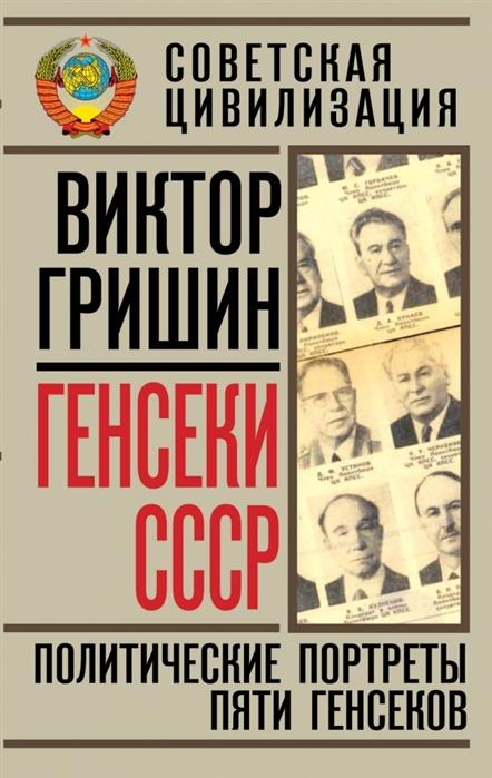 Генсеки СССР Политические портреты пяти генсеков