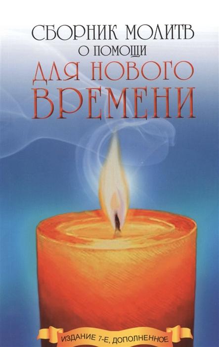 Сборник молитв о помощи для Нового времени макартур дж у престола благодати сборник молитв