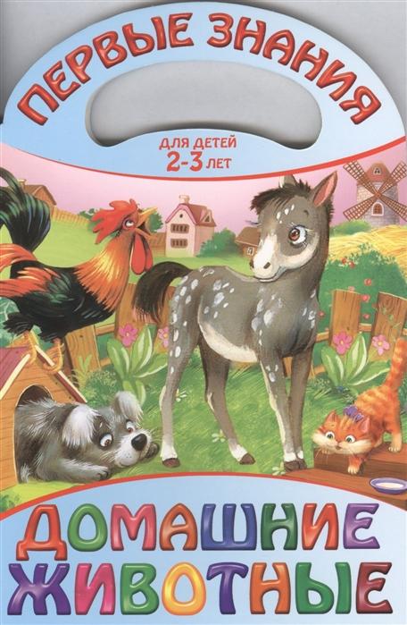 Домашнике животные Для детей 2-3 лет, Эксмо, Первые энциклопедии для малышей (0-6 л.)  - купить со скидкой