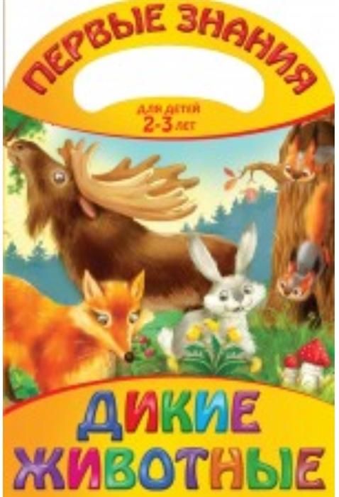 Купить Дикие животные Для детей 2-3 лет, Эксмо, Первые энциклопедии для малышей (0-6 л.)