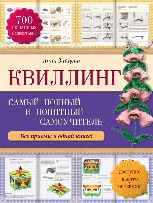 купить Зайцева А. Квиллинг Самый полный и понятный самоучитель Все приемы в одной книге онлайн