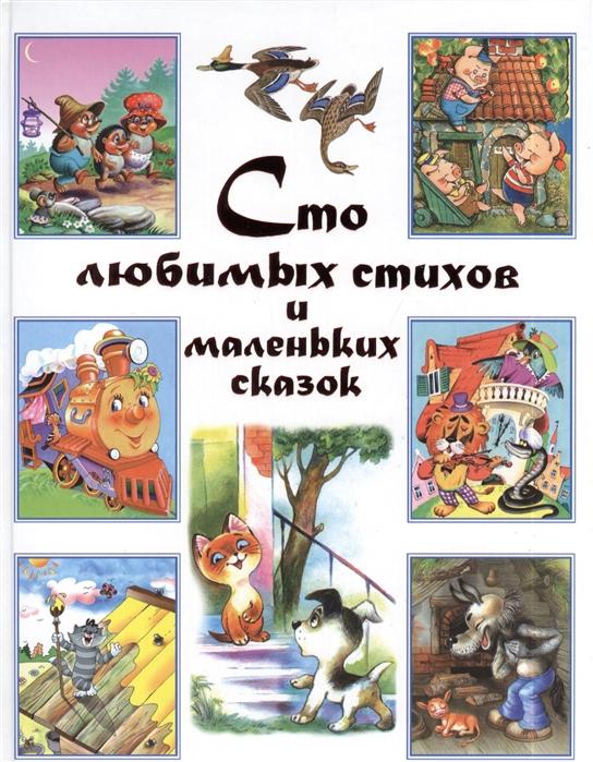 купить Коненкина Г. (ред.) Сто любимых стихов и маленьких сказок по цене 375 рублей