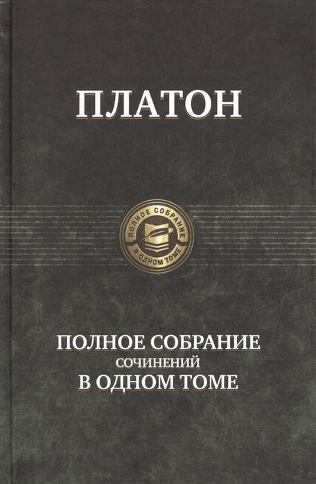Платон Платон Полное собрание сочинений в одном томе платон gorgias