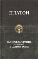 Платон. Полное собрание сочинений в одном томе