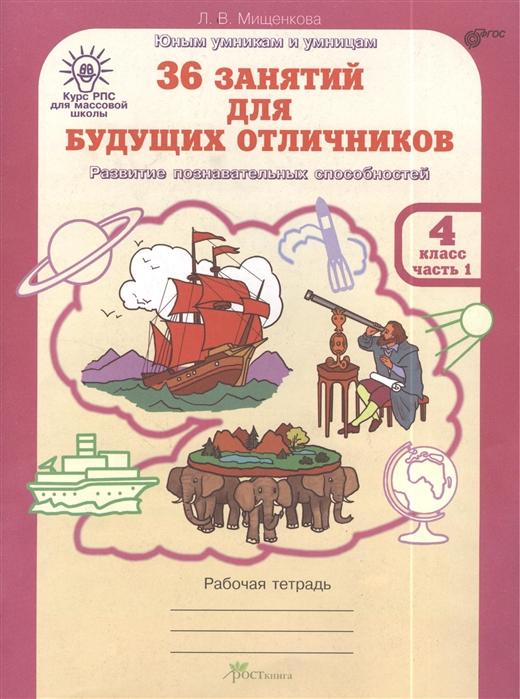 Мищенкова Л. 36 занятий для будущих отличников Рабочая тетрадь для 4 класса часть 1