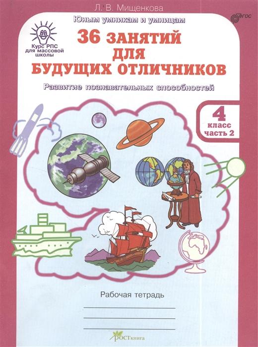 Мищенкова Л. 36 занятий для будущих отличников Рабочая тетрадь для 4 класса часть 2 мищенкова л 36 занятий для будущих отличников рабочая тетрадь 5 класс часть 1
