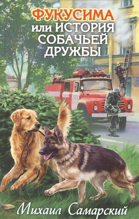Самарский М. Фукусима или История собачей дружбы