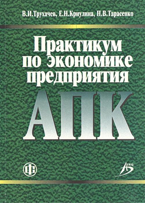Практикум по экономике предприятия АПК учебно-методическое пособие