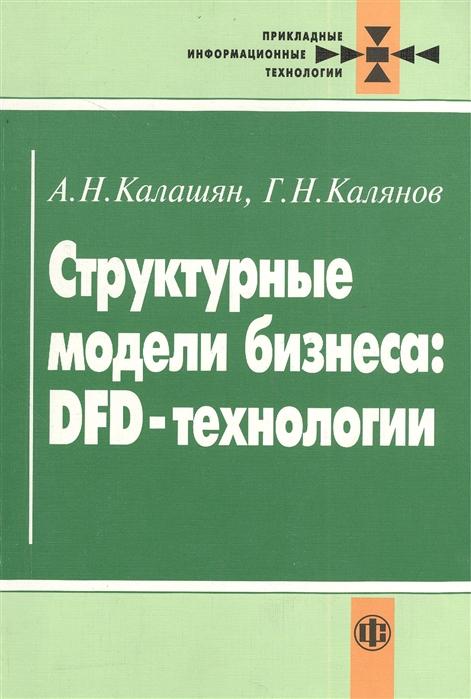 Структурные модели бизнеса DFD-технологии под ред Г Н Калянова