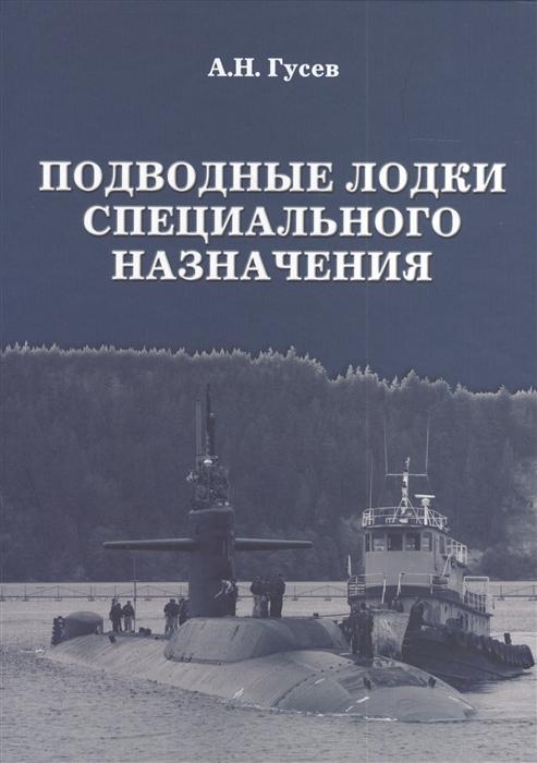 Гусев А. Подводные лодки специального назначения Построенные корабли и нереализованные проекты 2-е издание одежда специального назначения 100% nike 2015 sx4808007