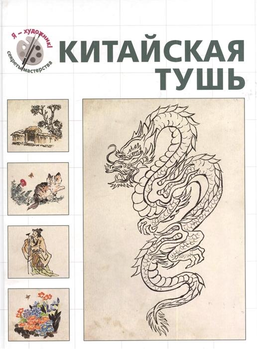 Терешина М. (ред.) Китайская тушь терешина м отв ред шедевры мировой живописи