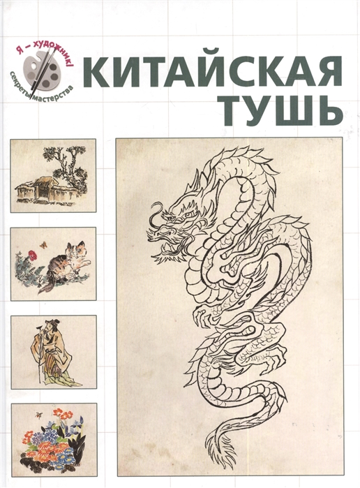 цена на Терешина М. (ред.) Китайская тушь