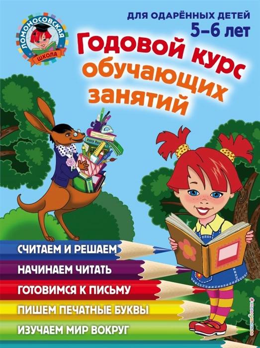 Володина Н., Егупова В. Годовой курс обучающих занятий Для одаренных детей 5-6 лет