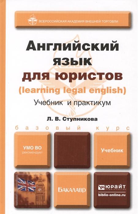 Ступникова Л. Английский язык для юристов learning legal english Учебник и практикум цена