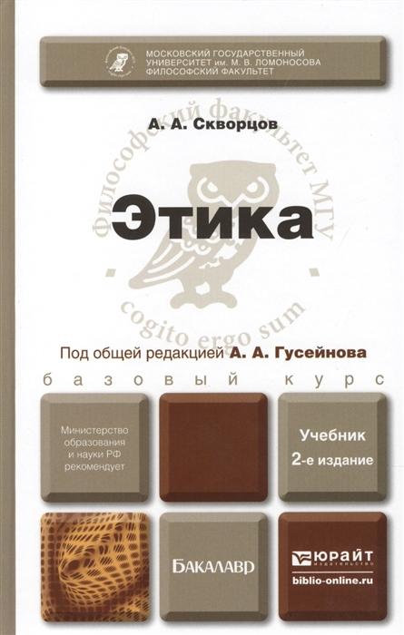 Скворцов А. Этика Учебник для бакалавров 2-е издание исправленное и дополненное все цены